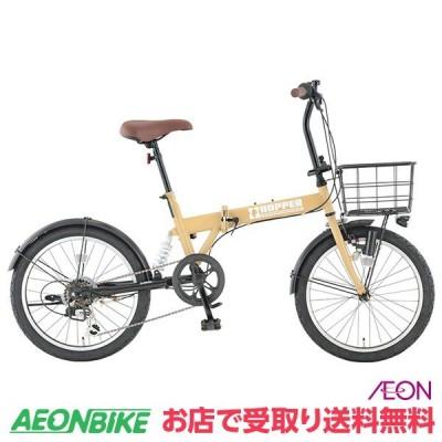 【お店受取り送料無料】FXホッパー サンドベージュ 外装6段変速 20型 折りたたみ自転車