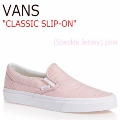 バンズ スニーカー VANS レディース CLASSIC SLIP-ON クラシック スリッポン Speckle Jersey ピンク ホワイト VN0A38F7MT51 シューズ