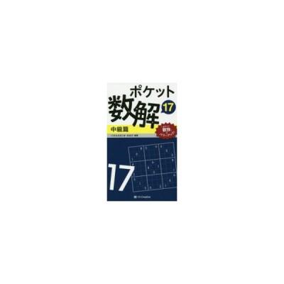ポケット数解 17中級篇 パズルスタジオわさび/編著
