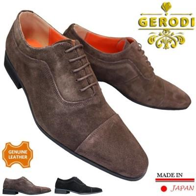 GERODI GR-5001 メンズ ビジネスシューズ 紳士靴 紐靴 本革 日本製 3E 幅広 ワイド レザー スエード
