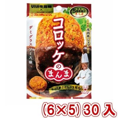 味覚糖 Sozaiのまんま コロッケのまんま デミグラスソース味 (6×5)30入 (Y10) 本州一部送料無料