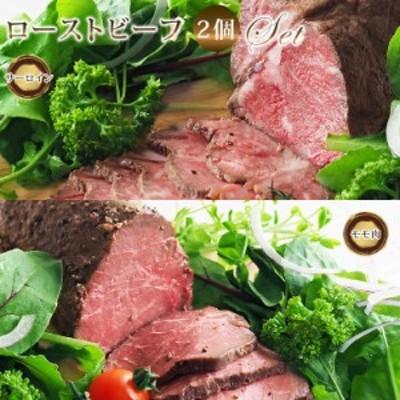 【 送料無料 】ローストビーフ 詰合せ サーロイン モモ 霜降り 2個 ハム 肉 ギフト オードブル 惣菜 お祝い パーティー 贈り物 冷凍