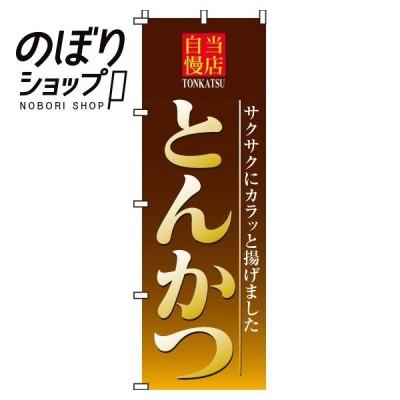 のぼり旗 とんかつ(豚カツ) 0190041IN