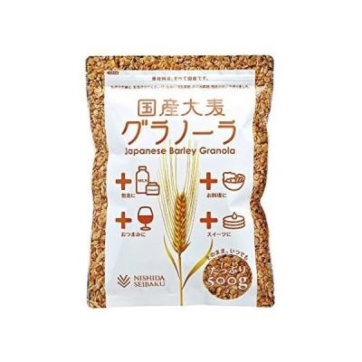 西田精麦 国産大麦グラノーラ プレーン 1袋(500g×3) 九州産 大麦