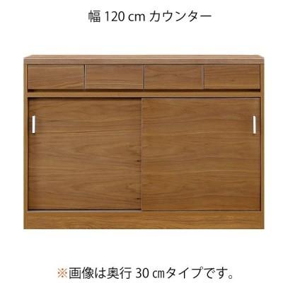 カウンター キッチンカウンター 幅120cm キッチン収納