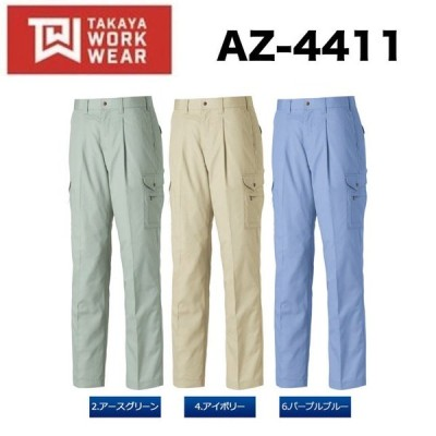 タカヤ商事 AZ-4411 ワンタックカーゴズボン TAKAYA 70cm〜120cm 帯電防止素材 AZ4411 (すそ直しできます)