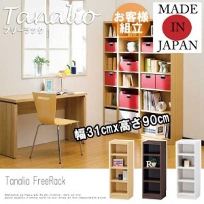 Tanalio タナリオ フリーラック 幅31cmx高さ90cm (オープンラック 多サイズ 本棚 シンプル リビング収納 国産 日本製 ナチュラル)