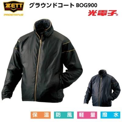 ZETT 野球 グランドコート プロステイタス ハイブリッドアウタージャケット z-bog900