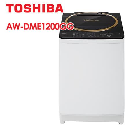 TOSHIBA 東芝 12公斤 SDD 變頻洗衣機 AW-DME1200GG-含基本安裝+舊機回收