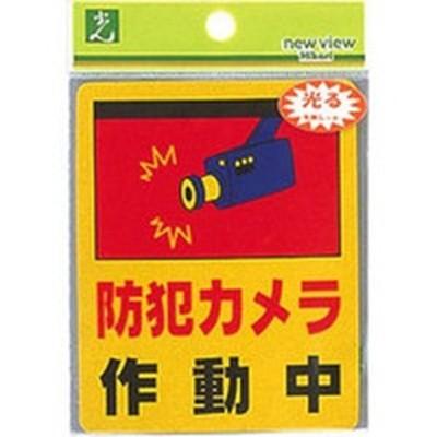 RE8012  (株)光 光 防犯カメラ作動中0.2×80×100 WO店
