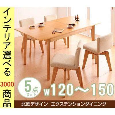 ダイニングテーブル+チェア 120×80×74cm 木製 伸縮式 四角形 回転椅子 4脚 ブラウン・ナチュラル色 YC840600216