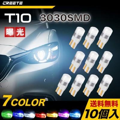 10個セット 3030 SMD 7色 LED電球 送料無料 T10  LED バルブ 12V車用ナンバー灯 ポジション ウエッジ ルームランプ