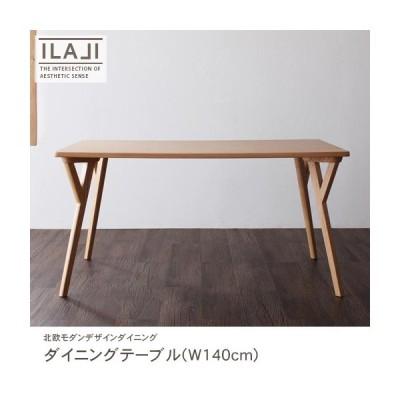 W140cm ダイニングテーブル ILALI:イラーリ 北欧モダンデザイン 北欧 ダイニングテーブル テーブル モダン 天然木 モノトーン