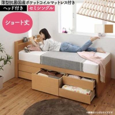 ベッド セミシングル 日本製 すのこチェスト収納ベッド ショコット 薄型抗菌国産ポケットコイルマットレス付 ヘッド付 セミシングルベッ