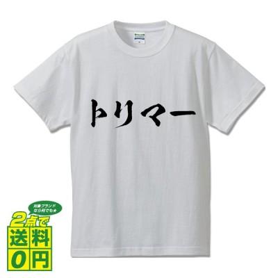 トリマー オリジナル Tシャツ 書道家が書く プリント Tシャツ ( 職業 ) メンズ レディース キッズ