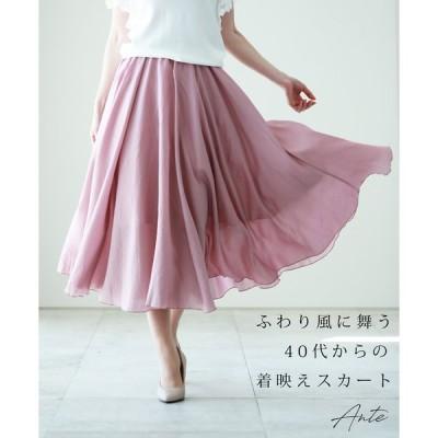 スカート 40代 50代ファッション レディース ミセス ふわり風に舞う40代からの着映えスカート ante