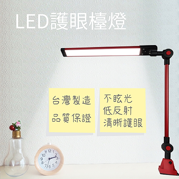 台灣製造 護眼檯燈 閱讀照明燈/工作燈/桌燈/夾燈 居家環境,閱讀寫字,工作繪圖 NLUD10BT-AC(Red)