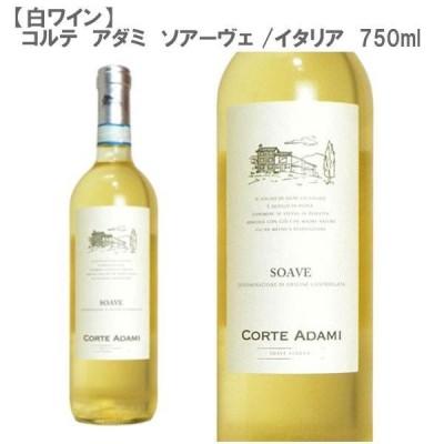 (白ワイン)ソアーヴェ コルテ アダミ イタリア 750ml