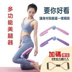 多功能S型美腿器(贈8字拉力訓練器)瘦腿器 腿部健身訓練器 開肩美背拉力器/彈力繩