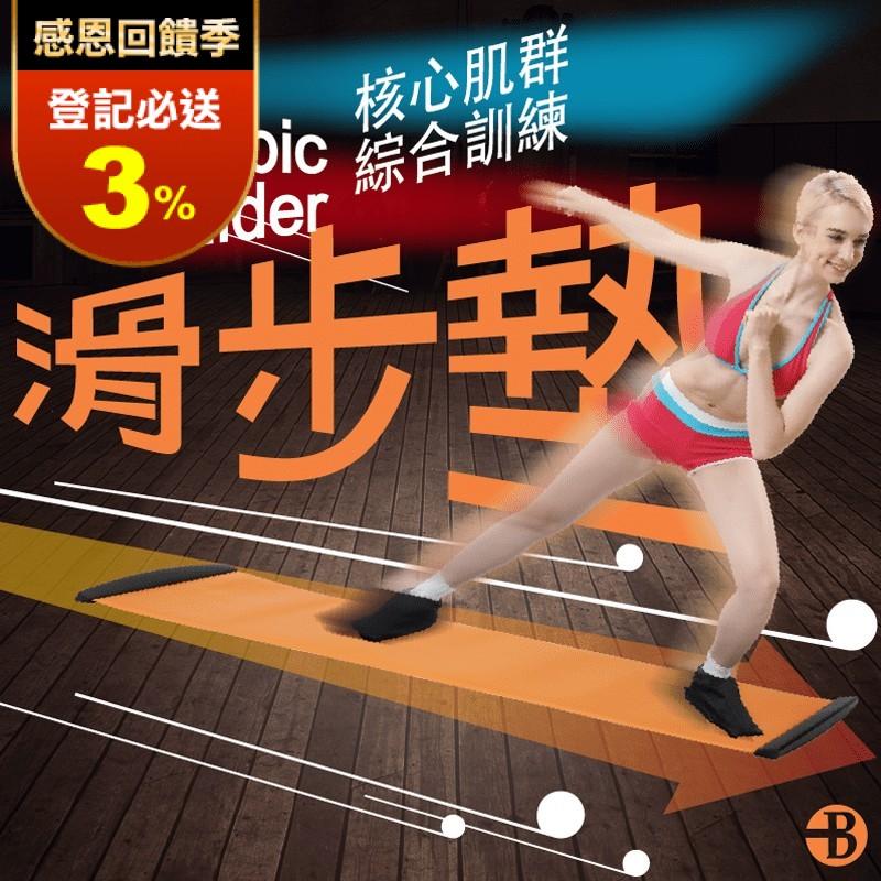 【台灣橋堡】女人我最大 超有氧滑步墊 現貨搶購  滑步器   核心肌群 日本熱銷