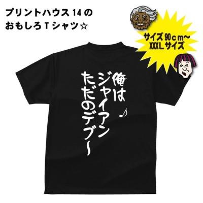 俺はジャイアン♪ただのデブ♪Tシャツ おもしろTシャツ