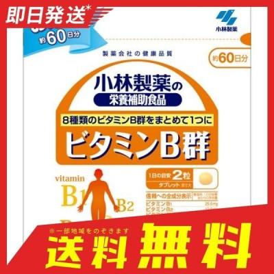 小林製薬 ビタミンB群 120粒