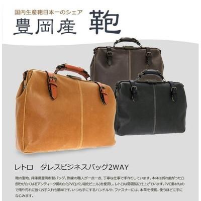豊岡産(木和田) レトロ ダレスビジネスバッグ 本革付属 2way bag ショルダーバッグ KW-5013