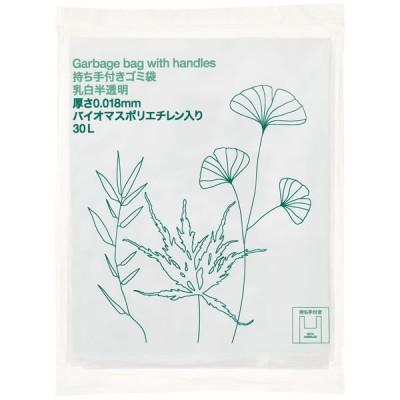 アスクル オリジナル持ち手付きゴミ袋 乳白半透明30L UU569 1パック(30枚入)