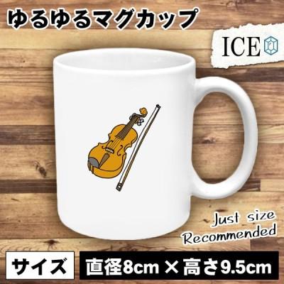 バイオリン おもしろ マグカップ コップ 陶器 可愛い かわいい 白 シンプル かわいい カッコイイ シュール 面白い ジョーク ゆるい プレゼント プレゼント ギフ
