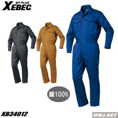 ツナギ服 綿100% 肌ざわり抜群 動きやすい 長袖 つなぎ服 34012 ツナギ オールシーズン xb34012 ジーベック
