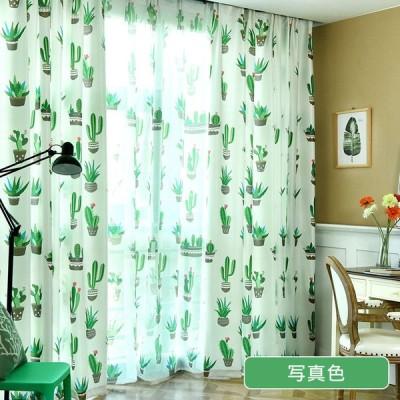 安い カーテン クリスマス おしゃれ 北欧 爽やか 保温 出窓 サボテン柄 断熱 多肉植物 子供部屋 厚手 植物柄 オーダー