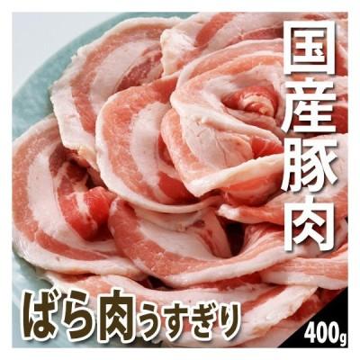 肉 国産豚肉 ばら肉うすぎり 400g入り 鍋 お取り寄せ グルメ
