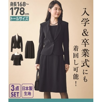 トールサイズ 日本製生地フォーマル3点セット(ジャケット+ブラウス+タックフレアスカート) 【高身長・長身】(ブラックフォーマル)Funeral Outfit