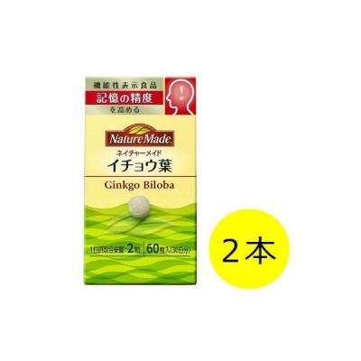 ネイチャーメイド イチョウ葉 60粒・30日分 2本 大塚製薬 【機能性表示食品】 サプリメント