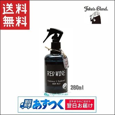 John's Blend ジョンズブレンド ルームミスト 280ml レッドワイン シルバーウィーク