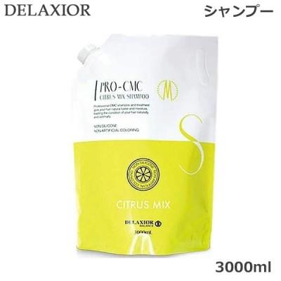 デラクシオ プロ cmc シトラスミックスシャンプー 業務用 詰め替え用 3000ml