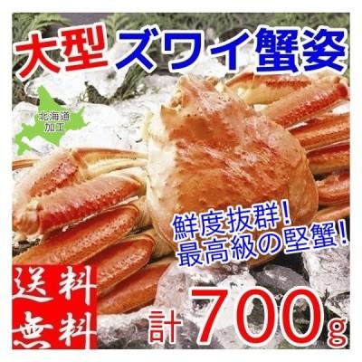 ズワイガニ 姿 700g ボイル 冷凍 ギフト 蟹 かに 北海道加工 カニ味噌 堅蟹 ずわい蟹