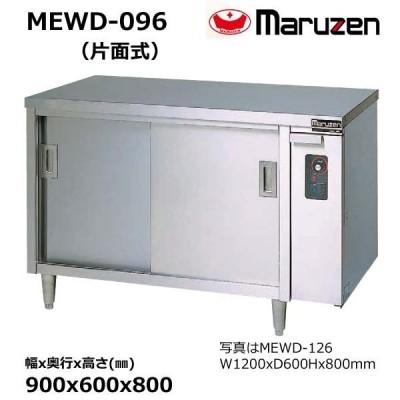 振込払い専用 マルゼン 電気ディッシュウォーマーテーブル MEWD-096 片面式 業務用 新品 送料無料