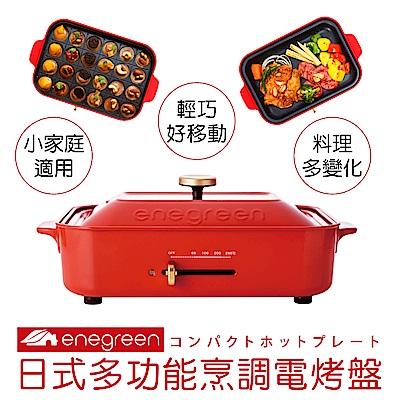綠恩家enegreen日式多功能烹調烤爐(經典紅/貝殼粉)