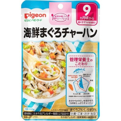 ピジョンベビーフード 食育レシピ 海鮮まぐろチャーハン(80g)
