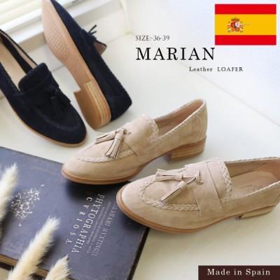 本革ローファー  レディース インポート スペイン製 MARIAN(マリアン)