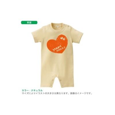 【メール便送料無料】名入れ 半袖 ロンパース(ハート)出産祝い ベビー キッズ