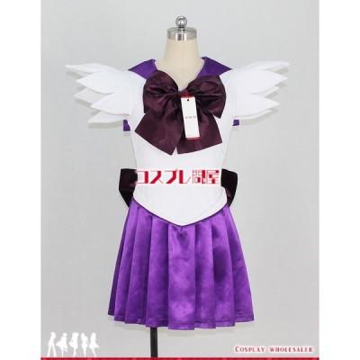 美少女戦士セーラームーン(セラムン) 土萠ほたる(ともえ ほたる) セーラーサターン コスプレ衣装 [0628]