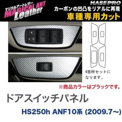 HASEPRO/ハセプロ:マジカルアートレザー ドアスイッチパネル ブラック LEXUS HS250h ANF10系 (2009.7~)/LC-DPL2
