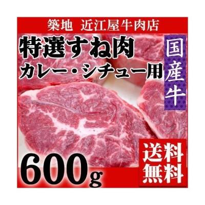 『近江屋牛肉店 国産牛 すね肉 ブロック 600g (カレー・シチュー用)』