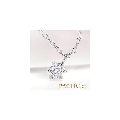 ネックレス ダイヤモンド ペンダント ダイヤ プラチナ900 一粒 pt900 6本爪 0.1ct 一粒ダイヤ プチネックレス vi-0085