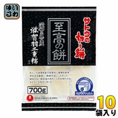 佐藤食品 サトウの切り餅 至高の餅 滋賀県産滋賀羽二重糯 700g 10袋入