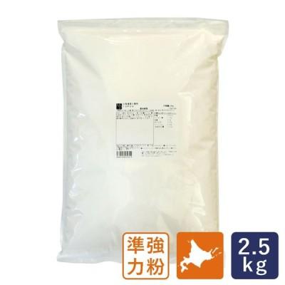 国産 準強力粉 10P09 北海道産フランスパン用小麦粉 2.5kg
