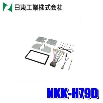 NKK-H79D 日東工業 BESTKIT 180mm2DINオーディオ・カーナビ取付キット ホンダ JF1/JF2系N-BOX/N-BOX CUSTOM/N-BOX+/N-BOX+ CUSTOM用