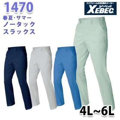 1470 ノータックスラックス〈 4Lから6L 〉XEBEC ジーベックSALEセール